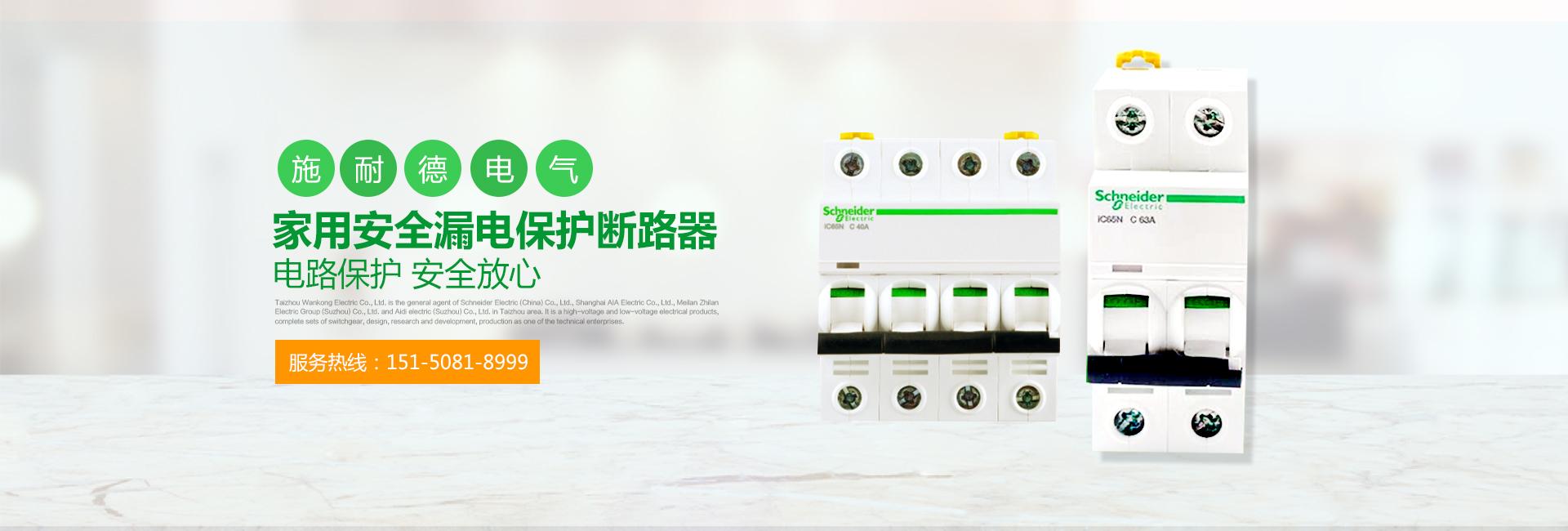 施耐德电气开关,施耐德代理,上海友邦电气